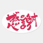 もう一つの日本アート thank you much bilingual japanese calligraphy kanji english same meanings japan graffiti 媒体 書体 書 感謝 ありがとう