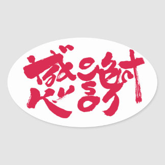 Thank you so much x 感謝 oval sticker