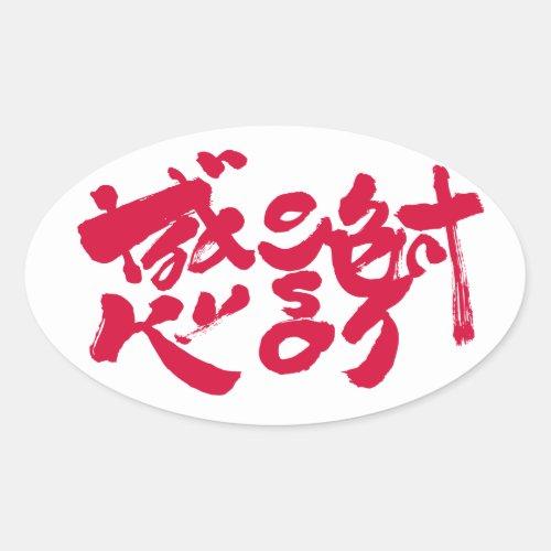 thank, you, much, bilingual, japanese, calligraphy, kanji, english, same, meanings, japan, graffiti, 媒体, 書体, 書, 感謝, ありがとう