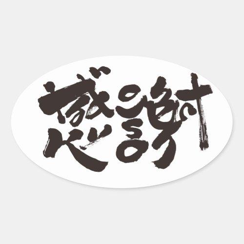 much, japanese, kanji, english, same, meanings, thank you, bi calligraphy, zangyoninja, aokimono