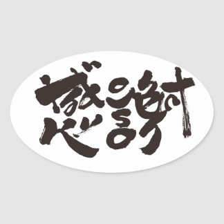 Thank you so much x 感謝 oval sticker