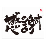 thank you much bilingual japanese calligraphy kanji english same meanings japan graffiti 媒体 書体 書 感謝 ありがとう