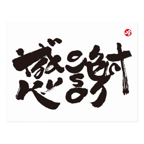 much, japanese, kanji, english, same, meanings, thank you, bi calligraphy, zangyoninja, aokimono
