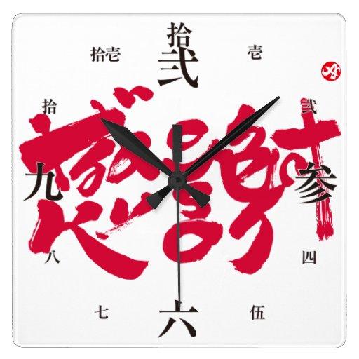 Thank you so much x 感謝 square wallclock