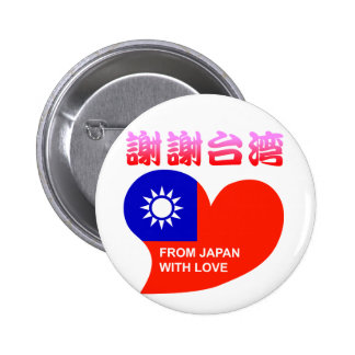 Thank you Taiwan Pinback Buttons