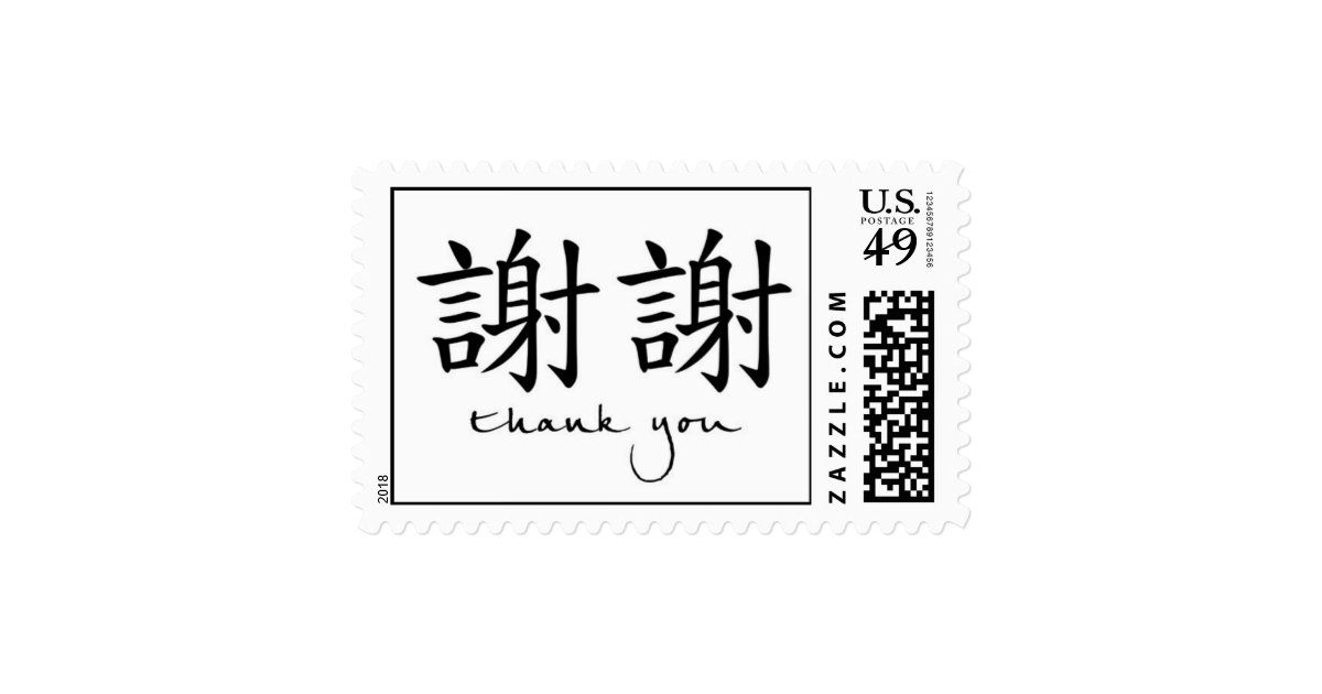 thank you   xie xie postage stamp