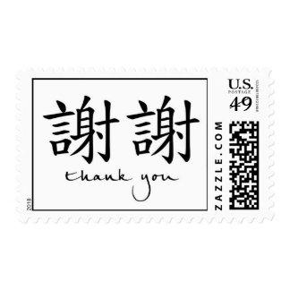 Thank you = Xie Xie Postage Stamp