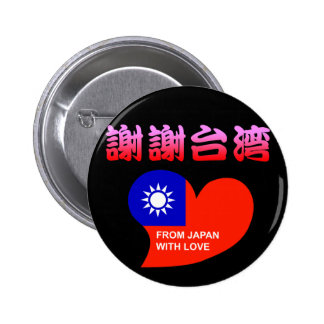 Thanking/apologizing thanking/apologizing Taiwan Buttons