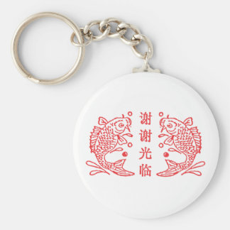 thanks for your patronage red fish basic round button keychain