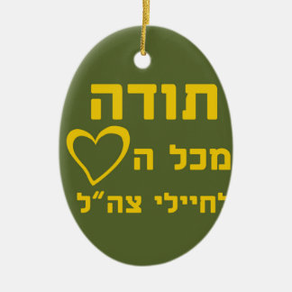 Thanks From All The Heart to IDF Soldiers - FULL Ceramic Ornament