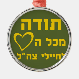 Thanks From All The Heart to IDF Soldiers - FULL Metal Ornament