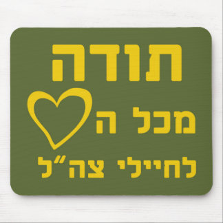 Thanks From All The Heart to IDF Soldiers - FULL Mouse Pad