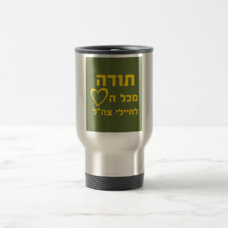 Thanks From All The Heart to IDF Soldiers - FULL Travel Mug