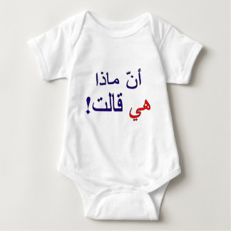 That's what she said! (Arabic) Baby Bodysuit