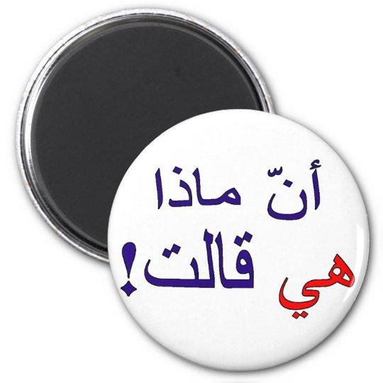 That's what she said! (Arabic) Magnet