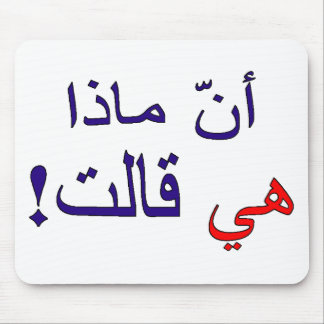 That's what she said! (Arabic) Mouse Pads
