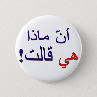 That's what she said! (Arabic) Pinback Button