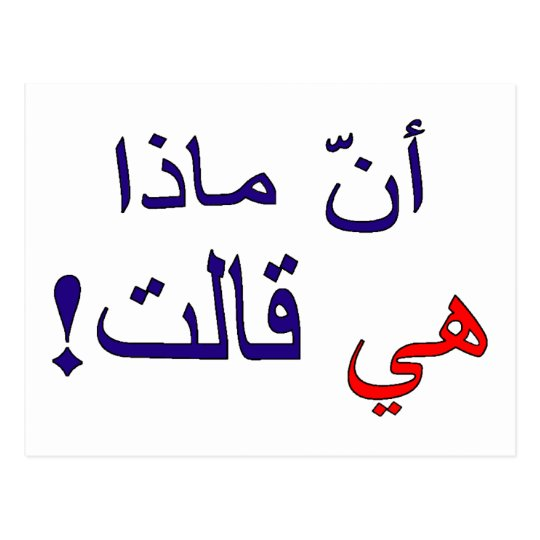 That's what she said! (Arabic) Postcard