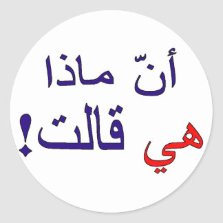That's what she said! (Arabic) Stickers