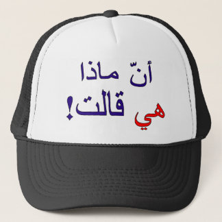 That's what she said! (Arabic) Trucker Hat