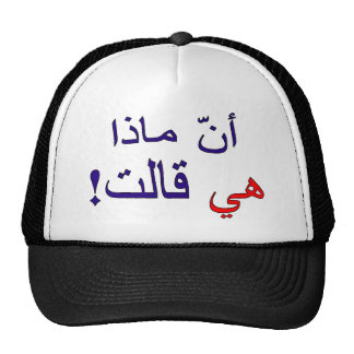 That's what she said! (Arabic) Trucker Hat