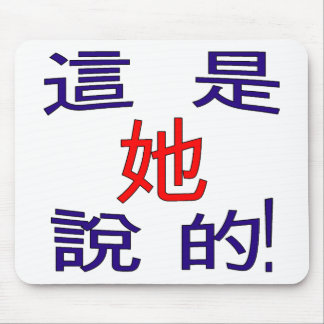 That's what she said! (Chinese) Mouse Mat