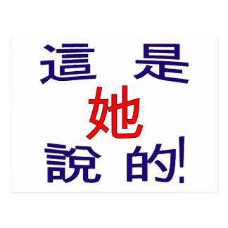 That's what she said! (Chinese) Post Card