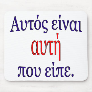 That's what she said! (Greek) Mouse Mats