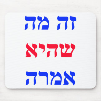 That's What She Said! (Hebrew) Mouse Pad