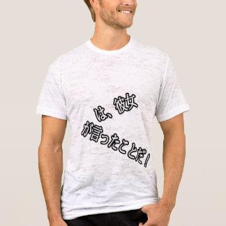 That's what she said! Japanese kanji T-Shirt