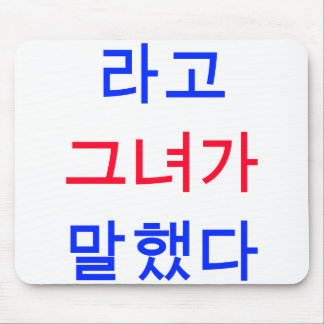 That's What She Said! (Korean) Mouse Pad