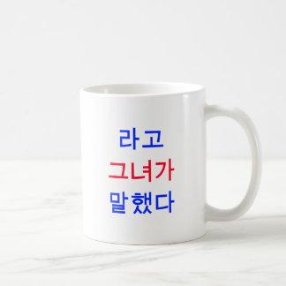 That's What She Said! (Korean) Coffee Mugs