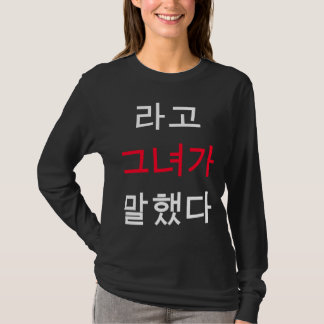 That's What She Said! (Korean) T-Shirt