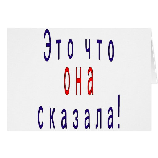 That's what she said! (Russian) Greeting Card