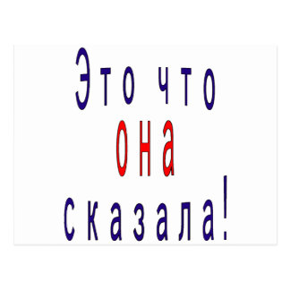 That's what she said! (Russian) Post Card