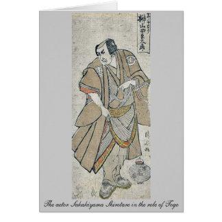 The actor Sakakiyama Shirotaro in the role of Togo Greeting Cards