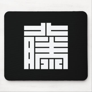 The angular letter of the rattan (questioning,) mouse pad