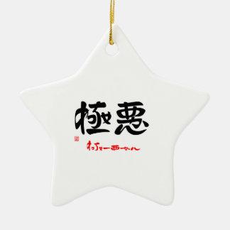 The atrocity me tsu chi ya - the scale it is ceramic ornament