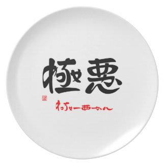 The atrocity me tsu chi ya - the scale it is plate