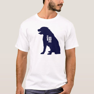 The Cambodia Khmer language T shirt dog simple