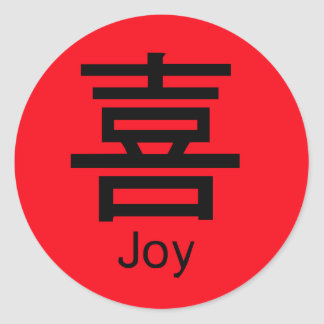 The Chinese Character for Joy Round Stickers