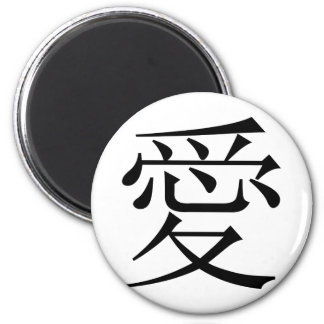 The Chinese Character for Love called Kanji 2 Inch Round Magnet