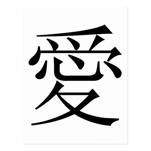 The Chinese Character for Love called Kanji Postcards