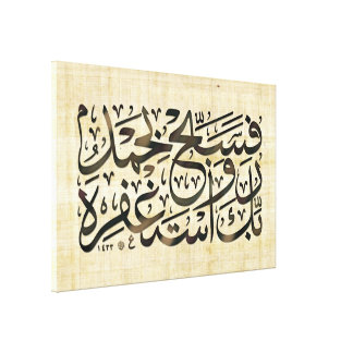 The Divine Support  - Quran verse Canvas Print