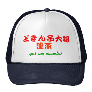 The do it is to come the child leader trucker hat