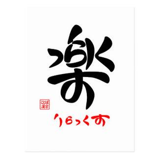 The ease ri and others tsu ku it does postcard