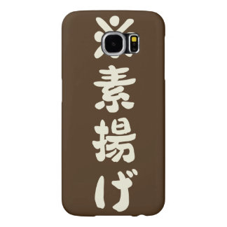 < * The element to fry and (become raw,) > Suage Samsung Galaxy S6 Case