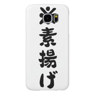 < * The element you fry (black) > Suage (black) Samsung Galaxy S6 Case