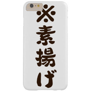 < * The element you fry (brown) > Suage (brown) Barely There iPhone 6 Plus Case
