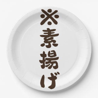 < * The element you fry (brown) > Suage (brown) Paper Plate